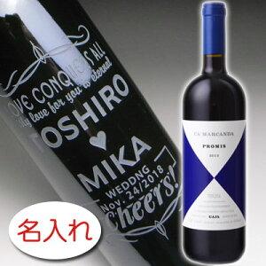 【名入れ彫刻 × ガヤ カ マルカンダ プロミス 赤ワイン 750ml / 黒ギフト箱】GAJA CA'MARCANDA PROMIS Wine ワイン ボトル 刻印 レリーフ 名入れ 名前入り プレゼント