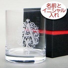 【イニシャル × 名入れ彫刻 / ロックグラス(ウイスキーグラス) / オンザロック / 黒化粧箱】名入れ グラス 名前入り プレゼント 名入り ギフト 古希祝 喜寿祝 米寿祝