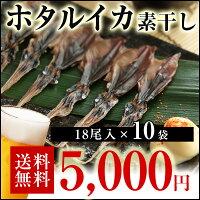 日本海産ホタルイカの素干18尾入り
