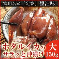 ほたるいかサラッと沖漬け醤油味(150g)