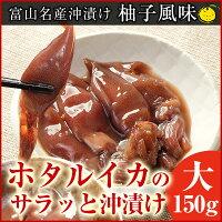 ほたるいかサラッと沖漬け柚子風味