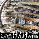 おつまみに!富山湾産 幻の魚 げんげの 一夜干し8尾入り◆珍味 お酒 富山のつまみ 富山の干物 北陸 富山の土産 富山の…