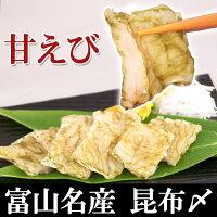 富山名産甘えびのお刺身昆布締め80g(2〜3人前)