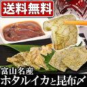 【送料無料】富山名産!ホタルイカ 沖漬け2種2品 と 白エビ・甘エビのおぼろ昆布締め2品のセット