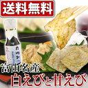 【送料無料】刺身に!富山名産 白エビ1品・甘エビ2品のおぼろ昆布締め+刺身醤油のセット