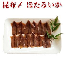 刺身に!ホタルイカ 昆布締め 10〜12尾(2〜3人前)  富山の刺身/昆布〆/ほたるいか