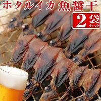【メール便送料無料】ホタルイカ魚醤漬け18尾入り×2袋