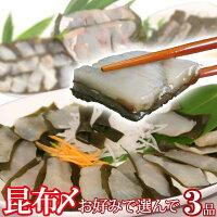 【送料無料】富山名産昆布締め選べる3品セット