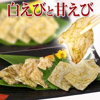 【送料無料】刺身に!白エビ1品・甘エビ2品のおぼろ昆布締めセット