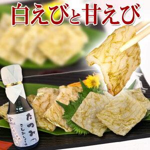 【送料無料】白エビ1品・甘エビ2品のおぼろ昆布締め+刺身醤油のセット