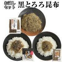 【送料無料】富山の黒とろろ昆布おためしセット