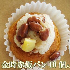 金時赤飯パン 10個入り◆氷見 富山 ニューちどり 北陸◆