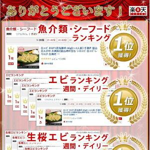 富山の白エビ1品・甘エビ2品のおぼろ昆布締め+刺身醤油