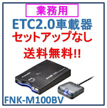 【送料無料】【セットアップなし】【FNK-M100BV】ETC2.0車載器業務支援型 音声/ブザー切り替えタイプ代引き手数料0円 古野電気(株) アンテナ分離型