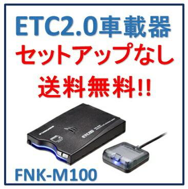 【送料無料】【セットアップなし】【FNK-M100】ETC2.0車載器 音声/ブザー切り替えタイプ 代引き手数料0円 古野電気(株) 四輪専用 アンテナ分離型