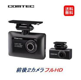 送料無料!2カメラ ドライブレコーダー【ZDR-015】コムテック 前後フルHD200万画素 microSDカード(16GB)付属 COMTEC 代引手数料当店負担!