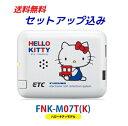 【全国送料無料&セットアップ込み】FNK-M07T(K) ハローキティモデル♪ かわいいアンテナシール付 ETC車載器 キティち…