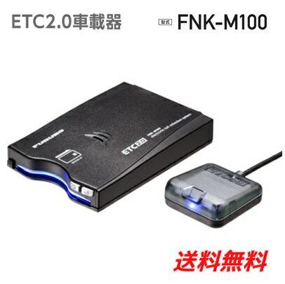 【送料無料】【FNK-M100】ETC2.0車載器本体 ※セットアップなし 音声/ブザー切り替えタイプ代引き手数料0円 古野電気(株) 四輪専用 アンテナ分離型