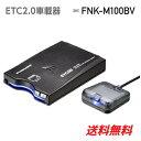 送料無料!【FNK-M100BV】ETC2.0車載器本体 ※セットアップなし業務支援型 音声/ブザー切り替えタイプ代引き手数料0円…