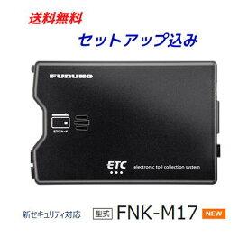 【全国送料無料&セットアップ込み】FNK-M17 新セキュリティ対応 ETC車載器 音声/ブザー切り替えタイプ アンテナ分離型 四輪専用 古野電気(株)