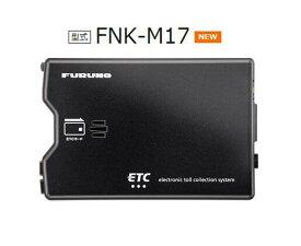 【全国送料無料】FNK-M17 新セキュリティ対応 音声/ブザー切り替えタイプ ※セットアップなし アンテナ分離型 ETC車載器 四輪専用 古野電気(株)