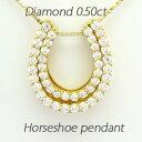 ダイヤモンド ネックレス 18k ペンダント レディース ホースシュー 馬蹄 2連 ダブル 0.5カラット ゴールド k18 18金