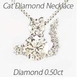 猫ネコキャットアニマルダイヤモンドネックレスペンダントダイヤペンダントK18ホワイトゴールドK18WG0.50ct【送料無料】05P27Jan14