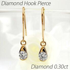 ダイヤモンド フックピアス 18k 揺れる レディース ダイヤ ドロップ 涙型 つゆ 一粒ダイヤモンド ブラ 0.3カラット 18金 k18 ゴールド