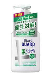 ビオレガード 薬用ジェルハンドソープ ユーカリハーブの香り 250ml