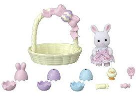 【3月5日以降配送】シルバニアファミリー 人形 しろウサギちゃんのイースターセット セ-205