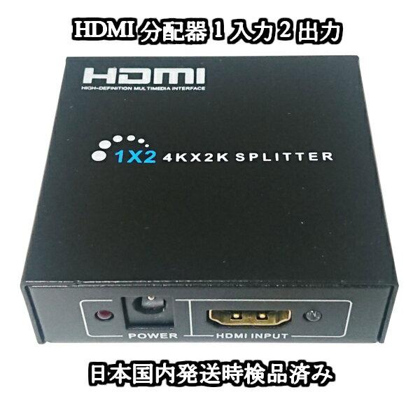 HDMI 分配器 1入力2出力 HDMIスプリッター HDCP解除 HDCP 解除