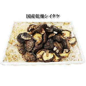 国産 干し椎茸 干ししいたけ 乾燥しいたけ 500g どんこ