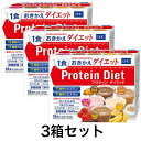 【DHCプロティンダイエット】ドリンクタイプ15袋×3箱セット/ポリフェノール・食物繊維・ヒアルロン酸・コエンザイム…