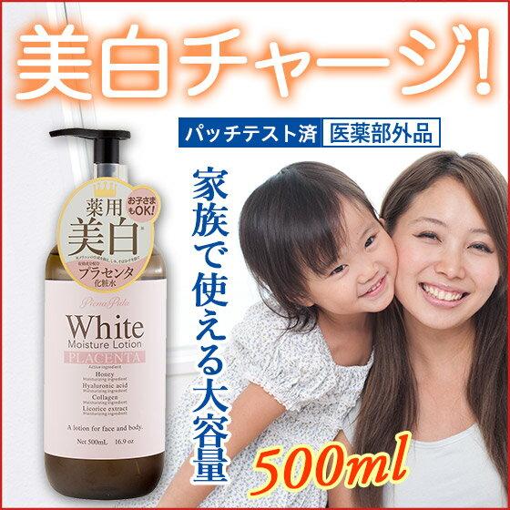 【ピエナプラ 薬用化粧水】大容量 500mL☆美白化粧水がたっぷり入ってこの価格!/プラセンタ/シミ/しみ対策/医薬部外品