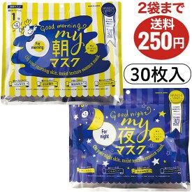 MY朝マスク・MY夜マスク/各30枚入り/ジャパンギャルズ/2袋まで送料250円/フェイスマスク/プチプラ/シートマスク