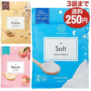 マスクソムリエ/塩・大豆・桃/各10枚入り/ジャパンギャルズ/3袋まで送料250円