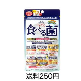 【からだにとどく 食べる菌】圧倒的な善玉菌量!菌活/ダイエット/美容/サプリ/ネコポス便可