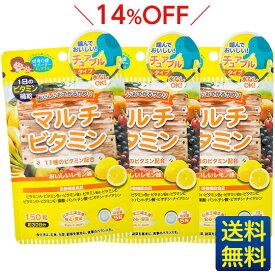 【おいしいお手軽サプリ マルチビタミン】150粒×3ヶ月分/ジャパンギャルズ/栄養機能食品/ビオチン/おやつサプリメント/レモン味