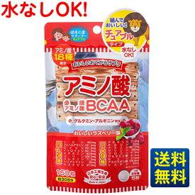 【おいしいお手軽サプリ アミノ酸】150粒1ヶ月分/ジャパンギャルズ/必須アミノ酸BCAA/ダイエット/燃焼/おやつサプリメント
