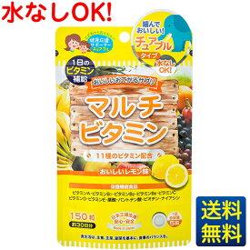 【おいしいお手軽サプリ マルチビタミン】150粒1ヶ月分/ジャパンギャルズ/栄養機能食品/ビオチン/おやつサプリメント/レモン味