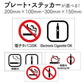 2枚セット【禁煙】【電子タバコOK】【喫煙OK】プレート ステッカー シール NO SMOKING ピクト表示 サイン標識 看板プレート 注意プレート 注意看板 タバコNG 注意サイン 喫煙可