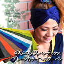 エスニック スパンデックス プレーンカラーヘアターバン アジアン ファッション アクセサリー シュシュ アジアンボヤージュ