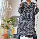 エスニック【メール便OK】カラーセレクト☆エスニック柄かっぽう着[9/18再入荷]( エスニック アジアン ファッション …