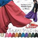 ファインボーダーコットンアラジンパンツ エスニック ファッション アジアン リラックス コットン