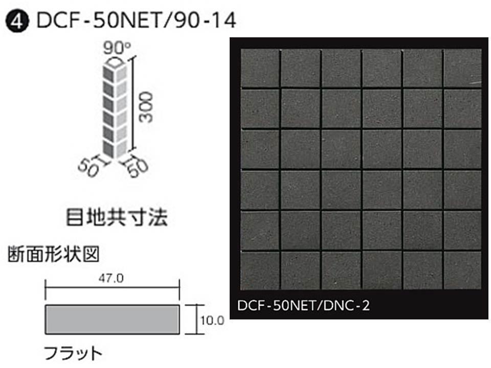 DCF-50NET/90-14/DNC-2 デントキューブ 90°曲ネット張り(フラット)