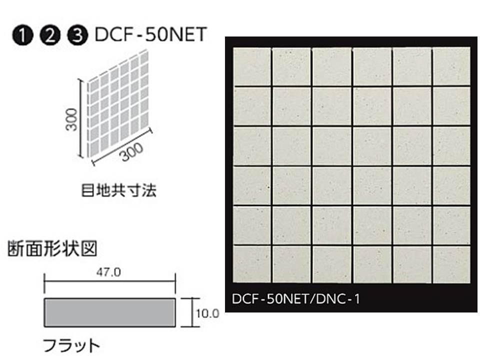 LIXIL(INAX)DCF-50NET/DNC-1 デントキューブ 50mm角ネット張り(フラット面)