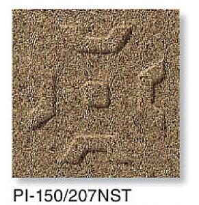 ピアッツア OXシリーズ 150mm角車道用スロープ PI-150/2○NST[バラ]