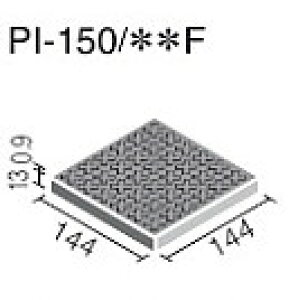 ピアッツア OXシリーズ 150mm角歩道用スロープ(Fパターン) PI-150/11F