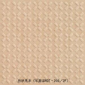 ロディート 200mm角歩道用スロープ(Fパターン) RDT-200/3F