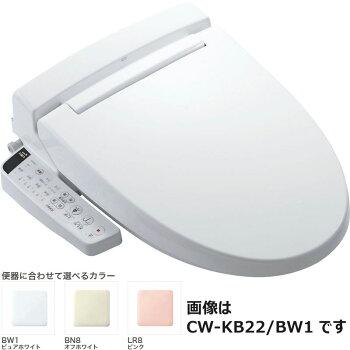 シャワートイレKBシリーズCW-KB21/BU8(アイボリー)